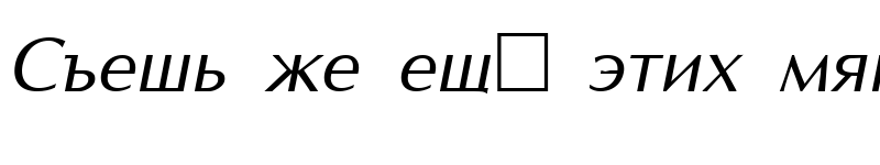 Preview of Opus Italic Cyrillic